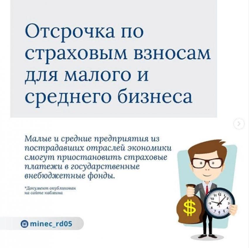 Отсрочка по страховым взносам для малого и среднего бизнеса