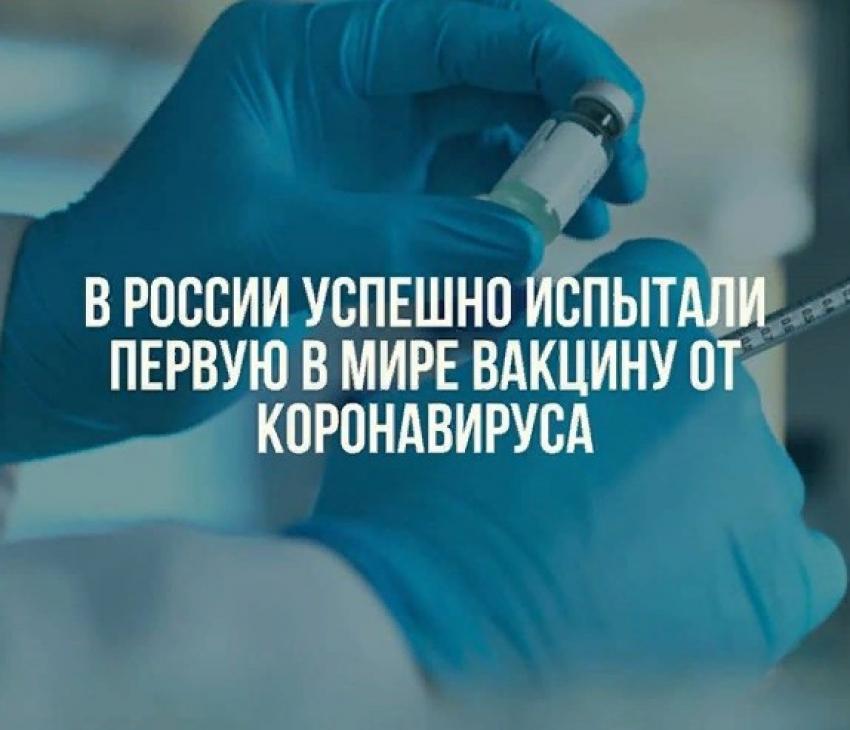 В России успешно завершились испытания вакцины от коронавируса