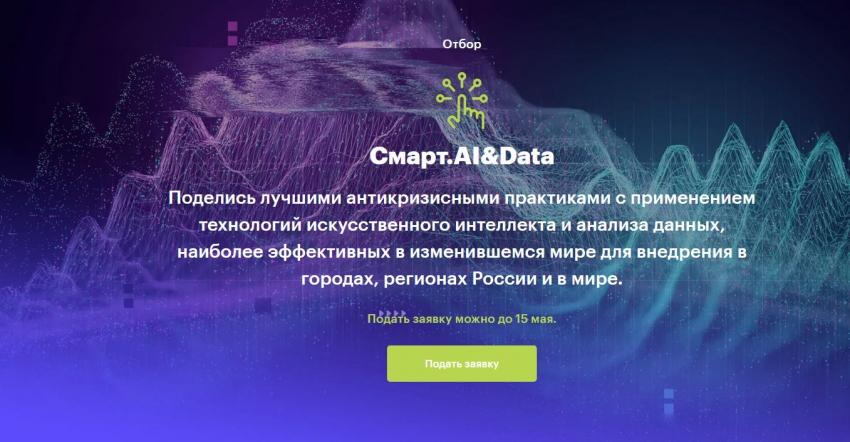 АСИ запускает открытый отбор практик поантикризисным мерам сприменением технологий искусственного интеллекта