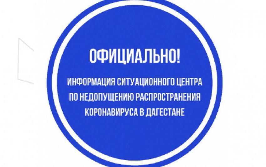 В Дагестане за сутки число больных коронавирусом увеличилось до 454