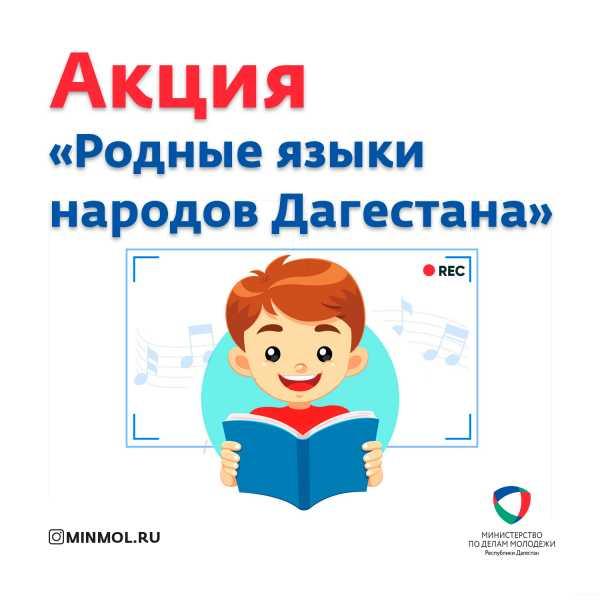 Дагестанцам предлагают прочитать стихотворения на родных языках