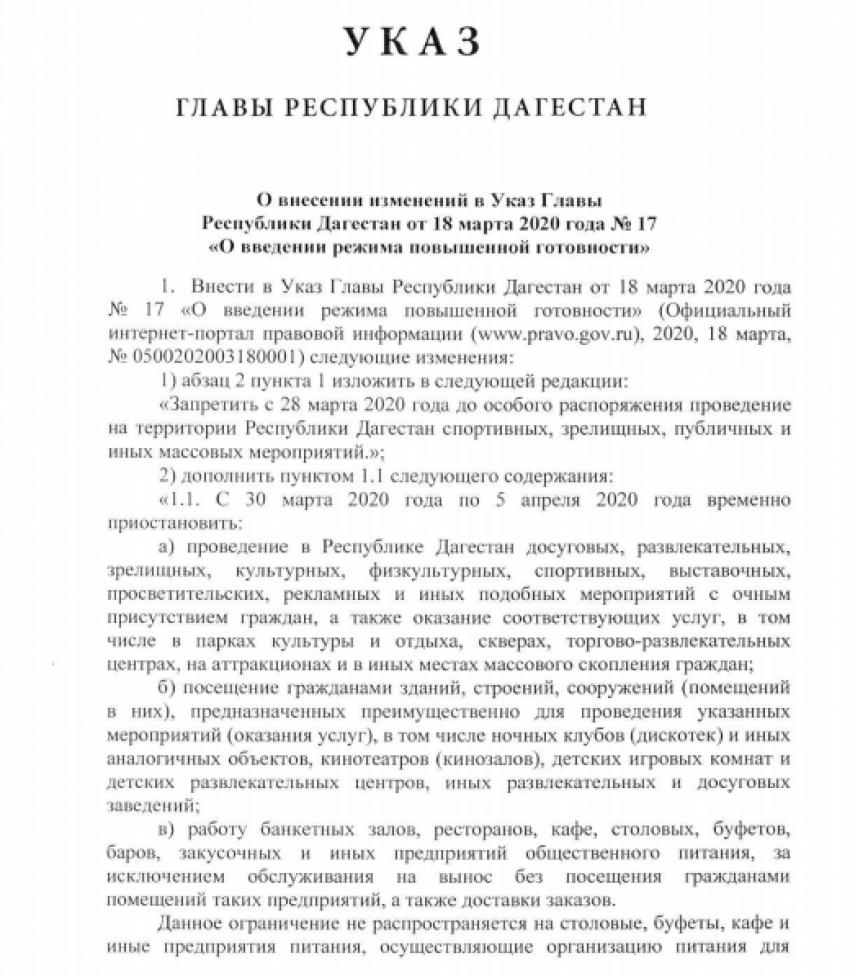 Владимир Васильев внес изменения в Указ «О введении режима повышенной готовности»