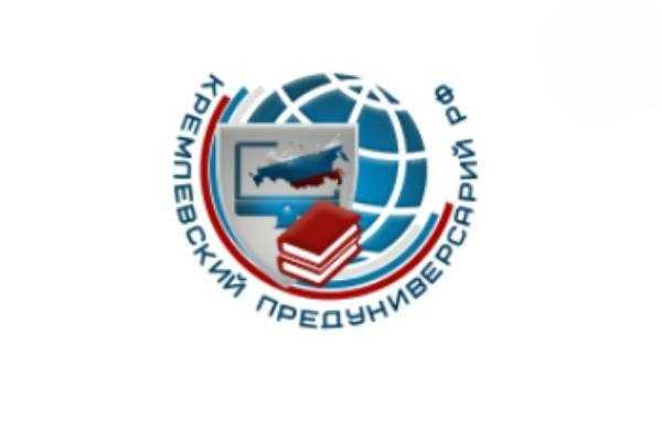 Информация о портале «Кремлевский Предуниверсарий РФ»