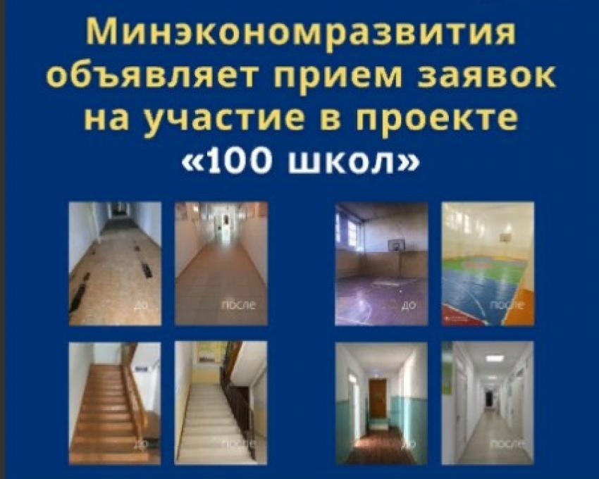 В Дагестане открыт прием заявок на участие в проекте «100 школ»