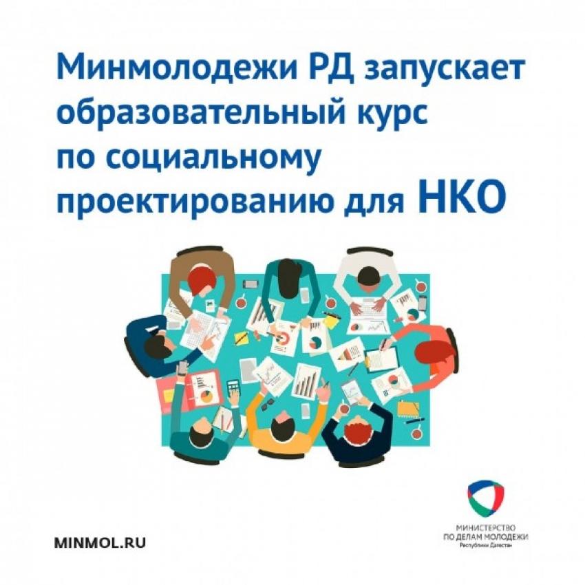 Минмол Дагестана запускает образовательный курс для НКО