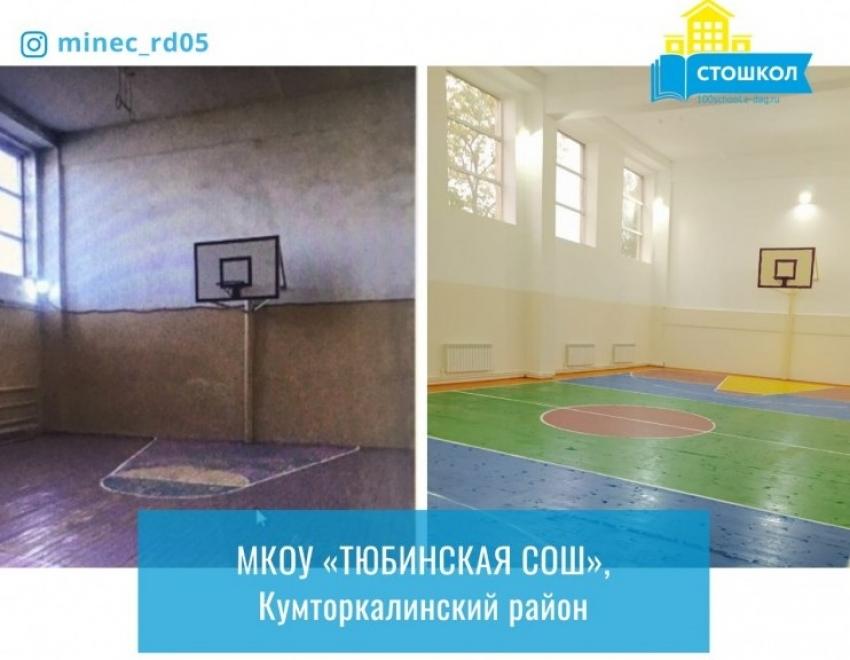 Две школы Кумторкалинского района отремонтированы по проекту «100 школ»