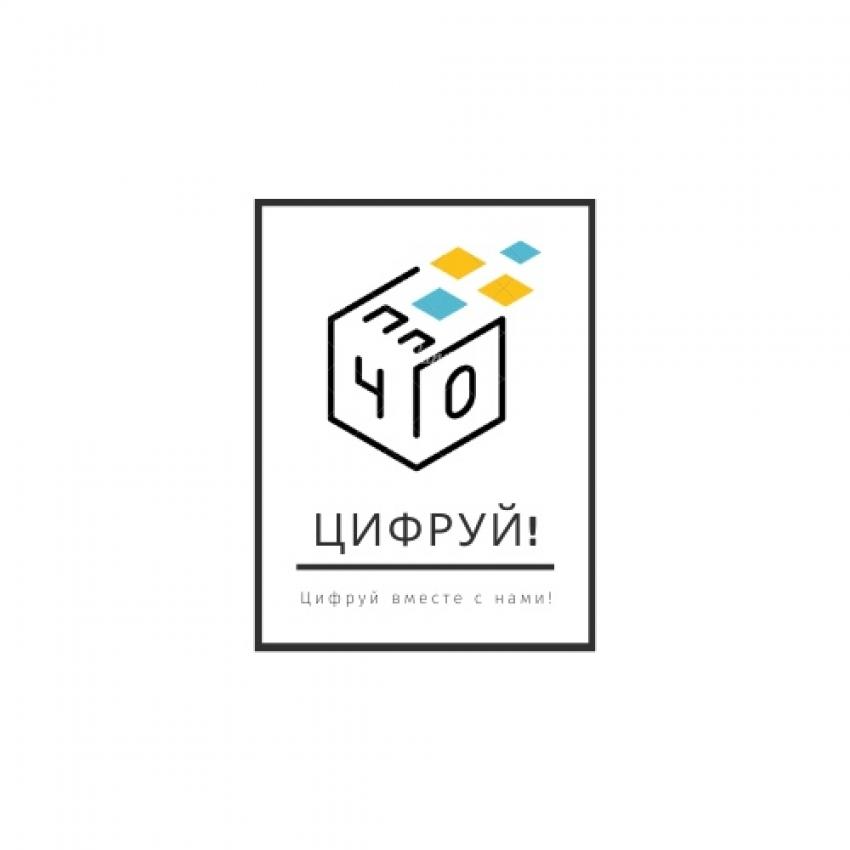 Дагестанская молодежь приглашается к участию в конкурсе исследовательских работ «Цифруй»
