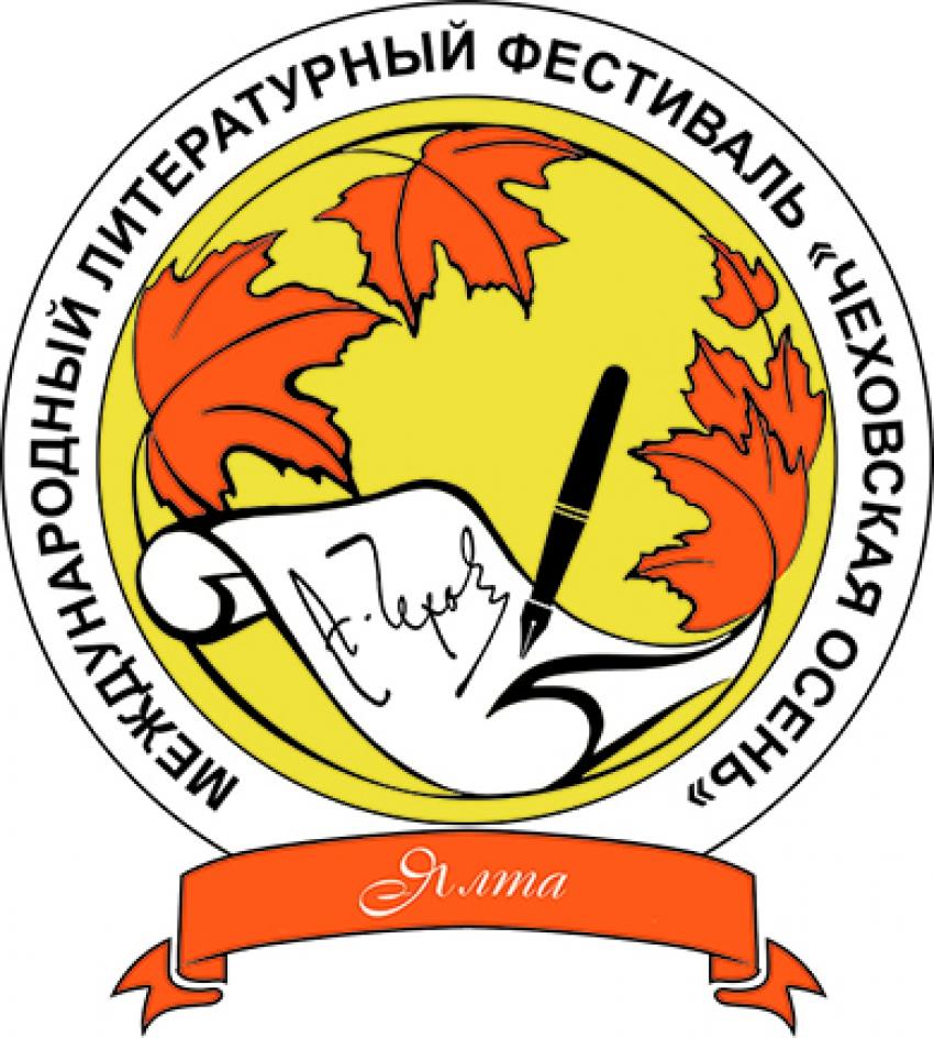 Международный литературный фестиваль «Чеховская осень-2020»
